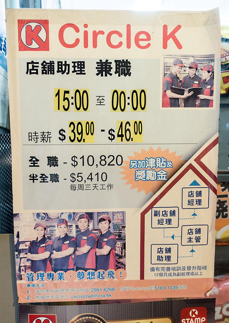 香港のコンビニはセブンとサークルK