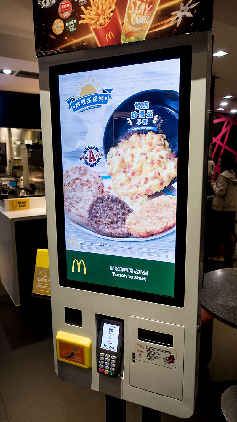 香港のマクドナルド