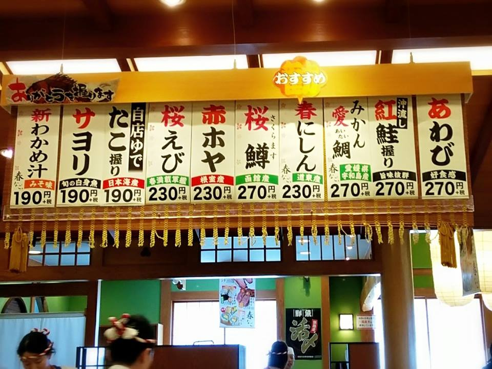 札幌と言えばお寿司も食べないとね!