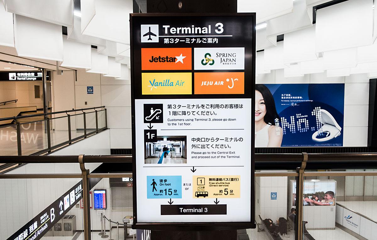 バニラエアで札幌へ