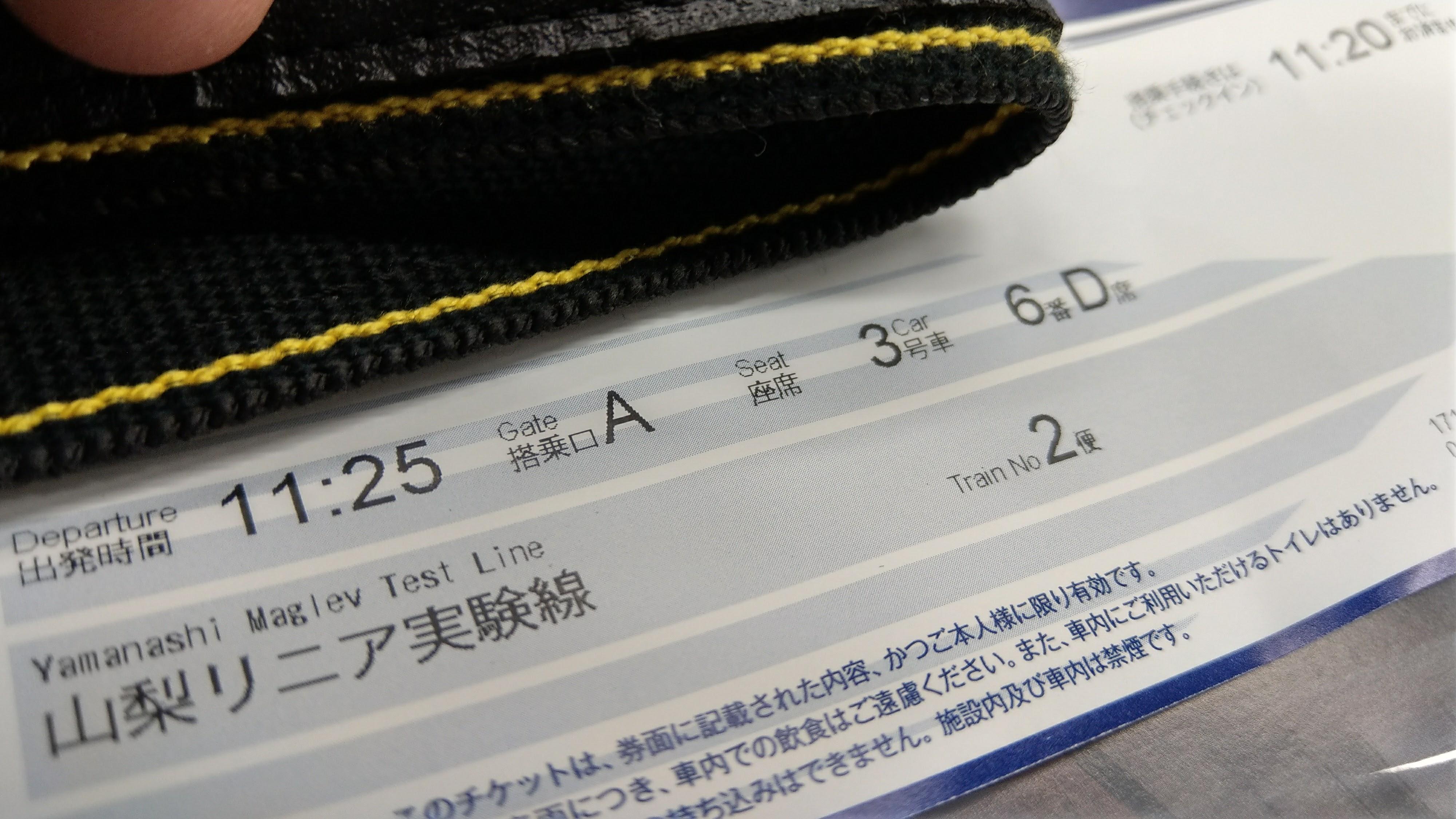 超電導リニアモーターカーのチケット