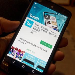 """中国通販アプリ""""Wish""""って知ってる!?"""