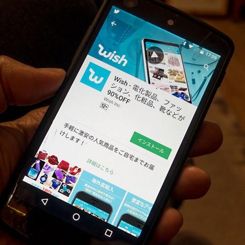 中国通販アプリwish
