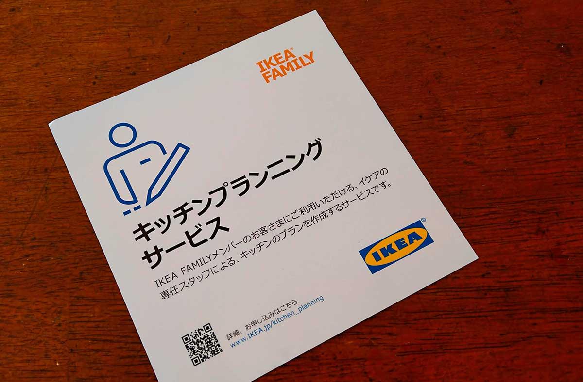 IKEA キッチンプランニングサービス