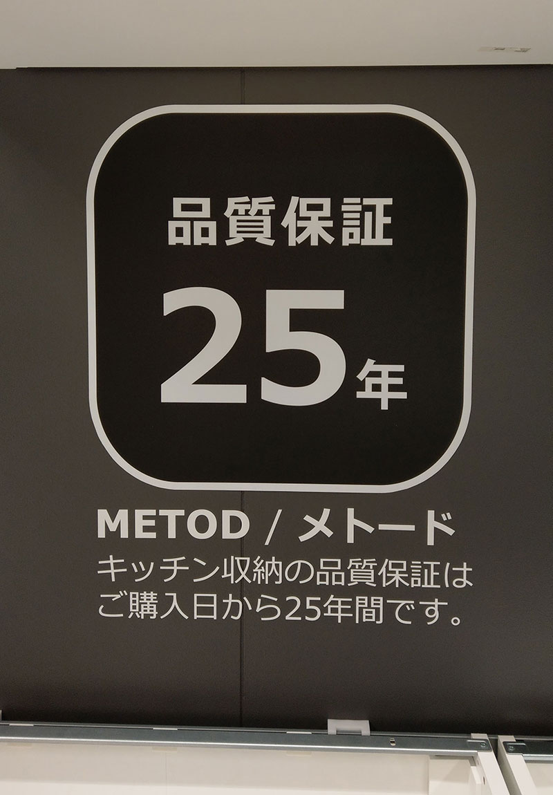 IKEA 25年保障